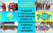 17 декабря большая игра в пейнтбол Алматы